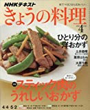 NHKきょうの料理 2016年4月号 [雑誌] (NHKテキスト)