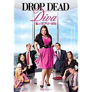 『私はラブ・リーガル DROP DEAD Diva シーズン1 DVD-BOX』