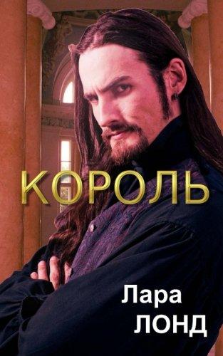 Korol (Temny Elf, book 3 - Russian Edition)