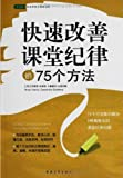 75 Quick and Easy Solutions to Classroom Disruptions (Chinese Edition)