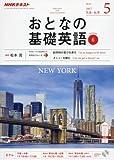 NHKテレビ おとなの基礎英語 2017年5月号 [雑誌] (NHKテキスト)