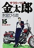 Salaryman Kintaro 15 (Young Jump Comics) (1998) ISBN: 4088756460 [Japanese Import]