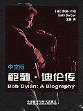 鲍勃·迪伦传(中文版)