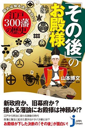 「その後」のお殿様  知れば知るほど面白い! 江戸300藩の歴史 (じっぴコンパクト新書)