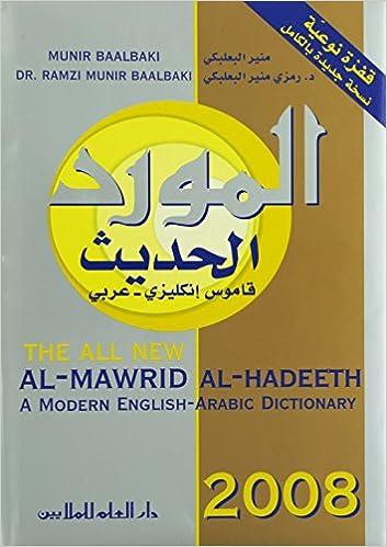 English dictionary mawrid pdf arabic al