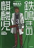 鉄鳴きの麒麟児 歌舞伎町制圧編 3 (近代麻雀コミックス)