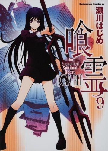 喰霊 (9) (角川コミックス・エース 160-10)