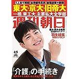 週刊朝日 2019年 4/5号