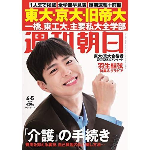 週刊朝日 2019年 4/5号 表紙画像