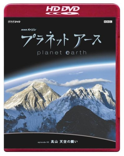 NHK SPECIAL PLANET EARTH EPISODE 5 KOUZAN TENKUNO TATAKAI( by GENEON UNIVERSAL ENTERTAINMENT