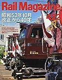 Rail Magazine (レイル・マガジン) 2018年11月号 Vol.422