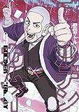 Golden Kamui Vol.9 ゴールデンカムイ