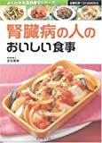 腎臓病の人のおいしい食事 (主婦の友ベストBOOKS―よくわかる食事療法シリーズ)