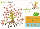 My Fun Chinese (MFC) Preschool Characters 1-2-3 (English and Chinese Edition)