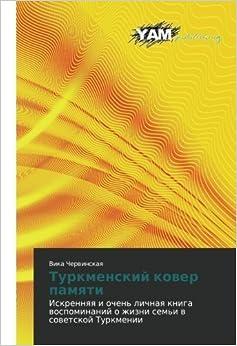 Book Turkmenskiy kover pamyati: Iskrennyaya i ochen' lichnaya kniga vospominaniy o zhizni sem'i v sovetskoy Turkmenii (Russian Edition) by Chervinskaya, Vika (2015)