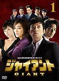 [DVD]ジャイアント<ノーカット完全版>DVD-BOX1