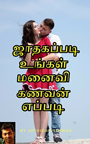 Amazon com: Wife or Husband in Astrology (Tamil) (Tamil Edition