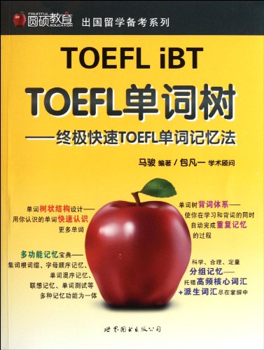 TOEFL Vocabulary Tree- Fast TOEFL Vocabulary Remember Method (Chinese Edition)