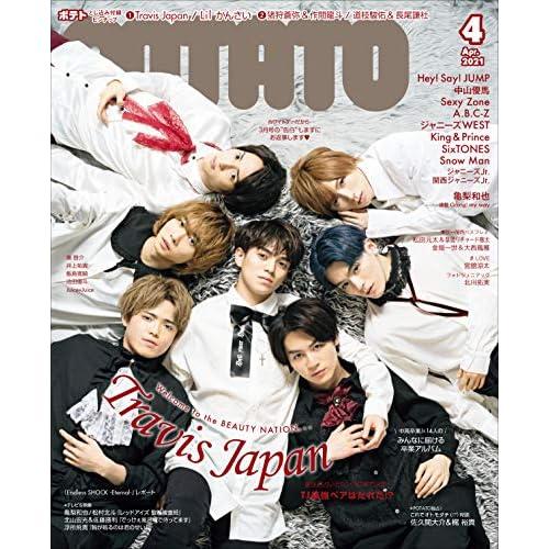 POTATO 2021年 4月号 表紙画像