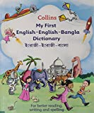Collins My First English-English-Bangla Dictionary
