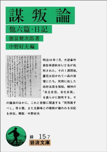 謀叛論―他六篇・日記 (岩波文庫)