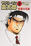Salaryman Kintaro 8 overseas Yuhi Hen (Shueisha Paperback - comic version) (2005) ISBN: 4086182742 [Japanese Import]