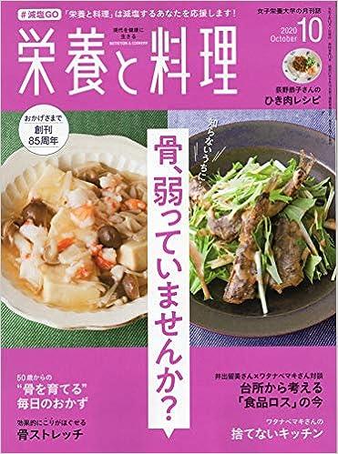 [雑誌] 栄養と料理 2020年10月号