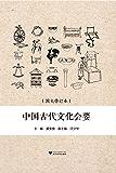 中国古代文化会要(有关天时、农事、礼俗、服饰、饮食、建筑、交通、什物、体育的古代百科全书)