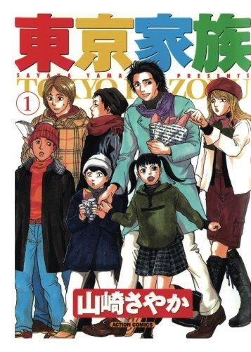 東京家族(1) (漫画アクション)