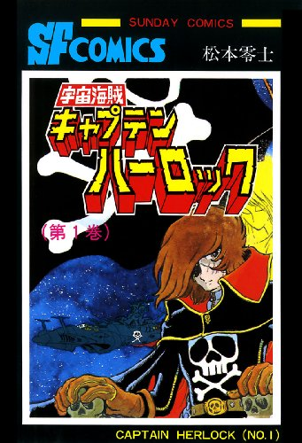 宇宙海賊キャプテンハーロックの感想