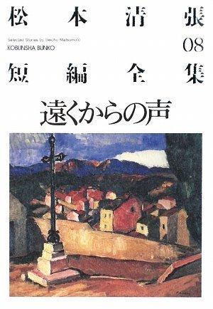 遠くからの声―松本清張短編全集〈08〉 (光文社文庫)