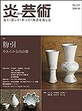 炎芸術no.133(2018春)―見て・買って・作って・陶芸を楽しむ 特集:粉引 やわらかな白の器