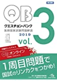 クエスチョン・バンク 医師国家試験問題解説 2019 vol.3