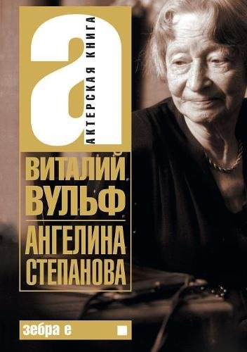 Angelina Stepanova (Russian Edition)