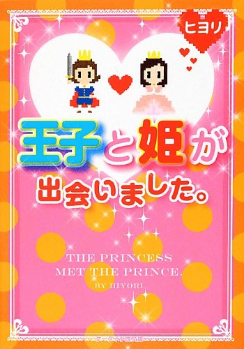 王子と姫が出会いました。 (ケータイ小説文庫)