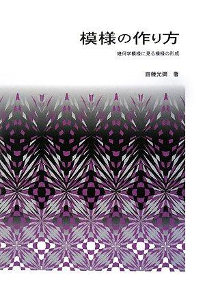 模様の作り方―幾何学模様に見る模様の形成