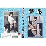 夢想44 パンストドリーム【DVMS-044】CND [DVD]