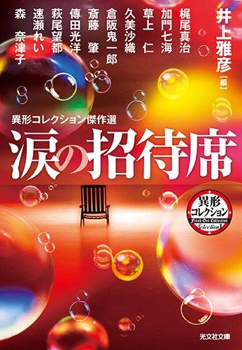 涙の招待席: 異形コレクション傑作選 (光文社文庫)