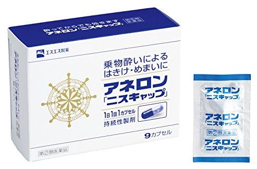 【指定第2類医薬品】アネロン「ニスキャップ」 9カプセルの商品画像
