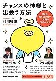 「チャンスの神様と出会う方法 (何かを成し遂げたい人に贈る30のヒント)」村川 智博
