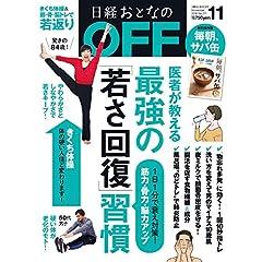 日経おとなのOFF 表紙画像