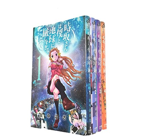 時坂さんは僕と地球に厳しすぎる。 コミック 1-4巻セット (ゲッサン少年サンデーコミックス)の商品画像