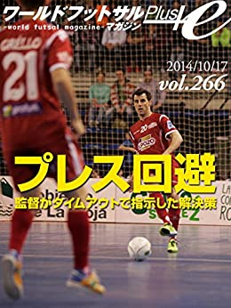 World Futsal Magazine Plus Vol266: Director has instructed workaround (Japanese Edition)