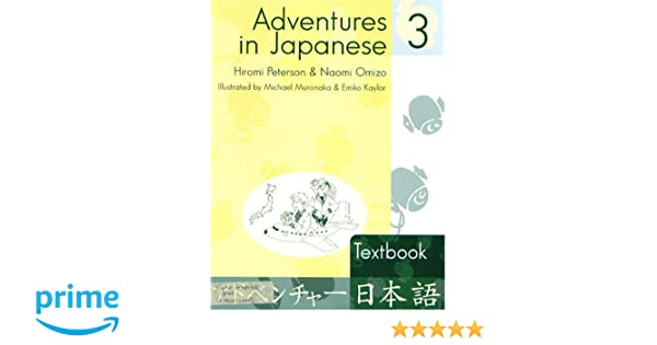 Amazon.com: Adventures in Japanese 3: Textbook (Japanese Edition ...