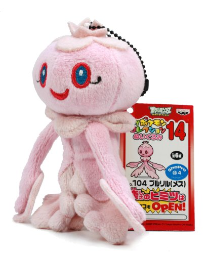 Banpresto My Pokemon Collection Best Wishes Mini Plush - 47813 - 5