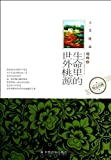 img - for Man product life : Life in paradise(Chinese Edition) book / textbook / text book