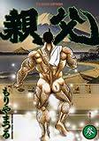 親父 3 (ビッグコミックス)