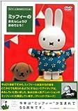ミッフィーの おたんじょうび おめでとう [DVD]