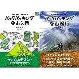 バックパッキング登山入門 + バックパッキング登山紀行 2冊セット