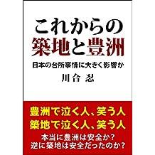 korekaranotukijitotoyosu nihonnodaidokorojijouniookikueikyouka (Japanese Edition)